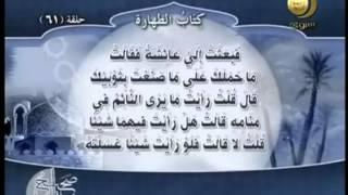 صحيح مسلم - باب حكم المني