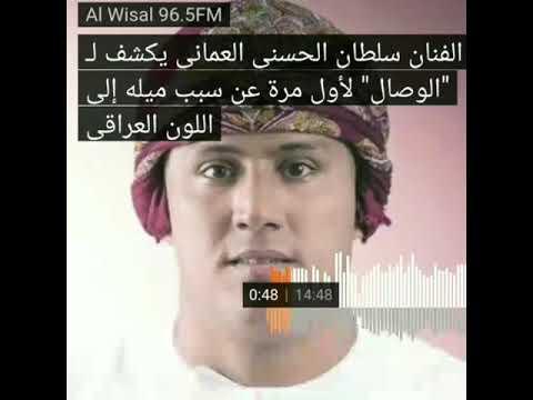 مقابلة الفنان سلطان العماني على إذاعة الوصال وحديثه لأول مرة عن سبب غنائه بلهجة العراقية 🇮🇶