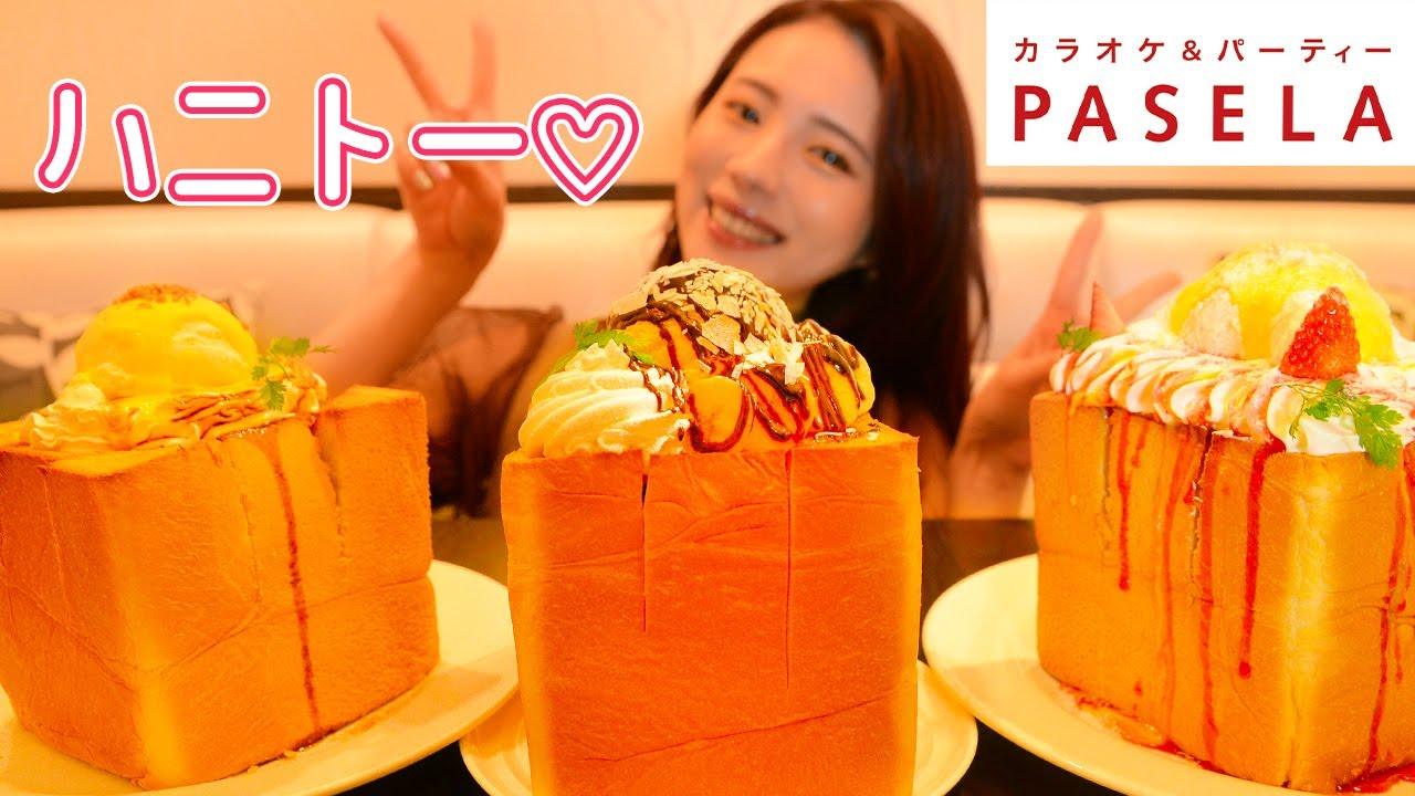 【大食い】パセラのハニトー3種類食べた!ぱりふわ!【ますぶちさちよ】