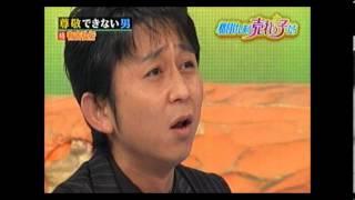 有吉弘行がノッチの子供の名前をイジリまくります。 『それじゃ名前負け...