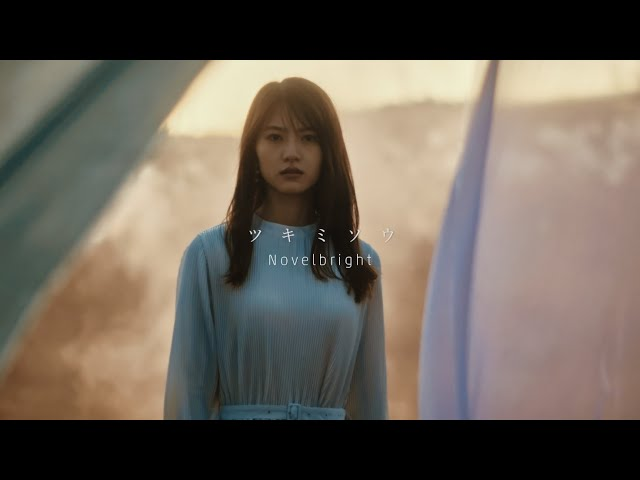 Novelbright - ツキミソウ [Official Music Video]
