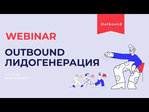 """Webinar """"Построение системного процесса Outbound лидогенерации в IT компании"""" (Макс Макаренко)"""