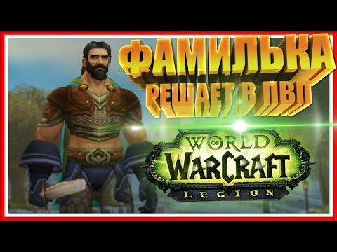 60К ГОЛДЫ?! УЩЕЛЬЕ ПЕСНИ ВОЙНЫ — World of Warcraft: Legion   #2