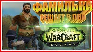 60К ГОЛДЫ?! УЩЕЛЬЕ ПЕСНИ ВОЙНЫ — World of Warcraft: Legion | #2