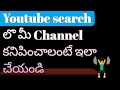How to make your channel visible in youtube search bar | how to find channel | in telugu