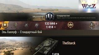 Т-62А  Вот это ДПМ!!!  Эль-Халлуф – Стандартный бой  World of Tanks 0.9.13 WОT