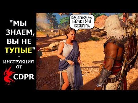 Assassin's Creed - Почему у Серии Проблемы с Квестами? thumbnail