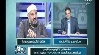 برنامج بلا أقنعة   مع أسامة الباز وحلقة حول أزمة مقترح تخفيض سن الزواج-17-8-2017