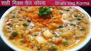 रेस्टोरेंट जाना भूल जायेंगे जब ये सब्ज़ी घर पे बनाएंगे |Mix Vegetable Sabzi Ek Dam Restraurant Style