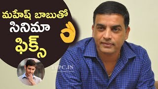 Producer Dil Raju Confirms His Next Project With Mahesh Babu | Dil Raju  Comments On Rumours | TFPC