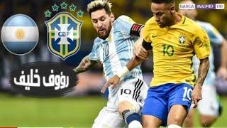 ملخص مباراة البرازيل والارجنتين 3-0 نيمار يدمر ميسي وجنون رؤوف خليف
