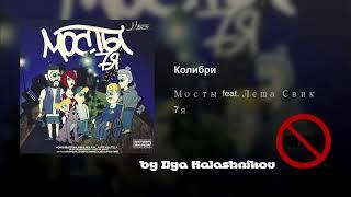 Мосты - Колибри Без Мата ft. Леша Свик