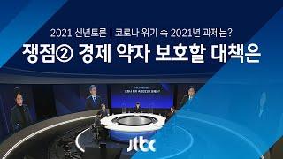 [2021 신년토론] 코로나 위기 속 과제는? 쟁점② 경제 약자 보호할 대책은 / JTBC News