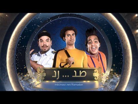 اعلان مسلسل صد رد | رمضان 2016