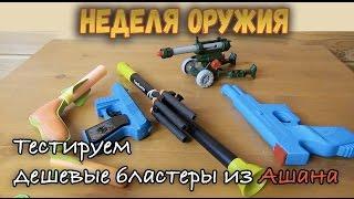 Контрольная закупка - Бластеры из Ашана - Игрушечное оружие, Пистолеты, Пушки и Подделки Нерф Обзор