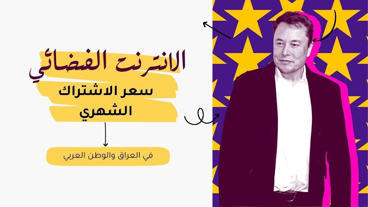 طريقة الاشتراك بالانترنت الفضائي في العراق والدول العربية + سعر الاشتراك الشهري ومعلومات مهمة ومفيدة
