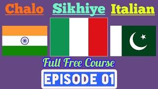 Chalo Sikhiye Italian In Punjabi Free Episode 01 | Learn italian in Punjabi