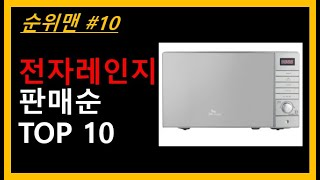 전자레인지 TOP 10 - 전자레인지 판매율 순위 1위…