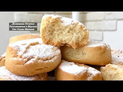 Как будет печенье на английском