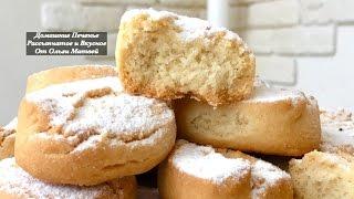 Домашнее Печенье Рассыпчатое и Очень Вкусное | Homemade Cookies, English Subtitles