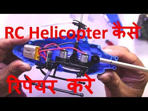 mini rc helicopter wiring diagram how to repair remote control helicopter easily at home youtube  how to repair remote control helicopter