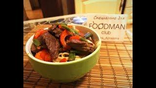 Удон с говяжьей вырезкой: рецепт от Foodman.club