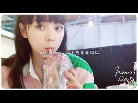 VLOG 47 Nabi上海吃吃喝喝