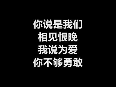 彭佳慧 - 相見恨晚 [歌詞] - YouTube