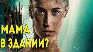 TOMB RAIDER ЛАРА КРОФТ 2018 - обзор, мнение о фильме l Алиса Анцелевич