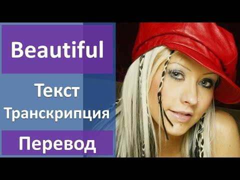 Christina Aguilera - Beautiful - текст, перевод, транскрипция