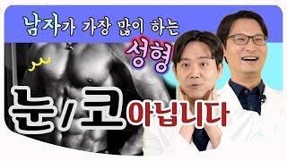 [Eng Sub] 남자들이 가장 많이 하는 성형수술 /…