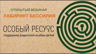 """Лабиринт бессилия"" - открытый вебинар. Психолог Любовь Тихомирова."
