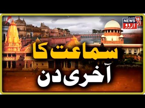 babri-masjid-case:-what-will-be-the-verdict-of-supreme-court?-|-khabar-dopahar