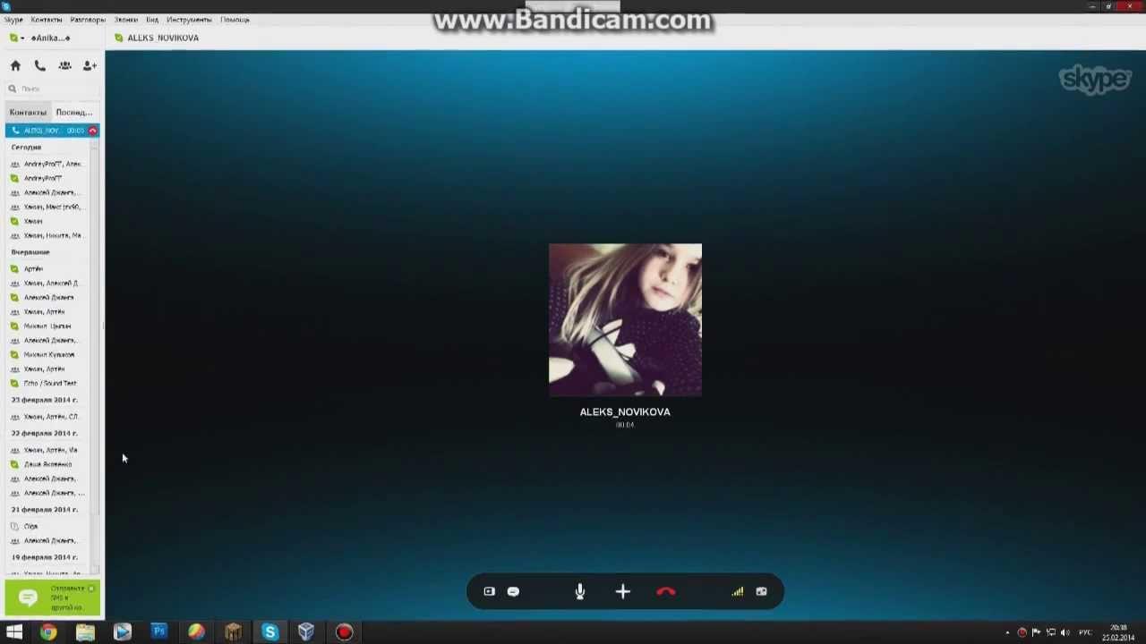 Девушка общается по скайпу с парнем видео фото 691-198