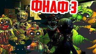 Я НЕ МОГУ ПРОЙТИ ЭТО - 6 НОЧЬ ФНАФ 3 ПРОХОЖДЕНИЕ / Five Nights at Freddy's 3