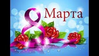 С праздником, милые женщины! Красивое поздравление с 8 Марта!