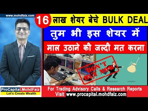 16 लाख शेयर बेचे BULK DEAL  | Stock Trading Strategies