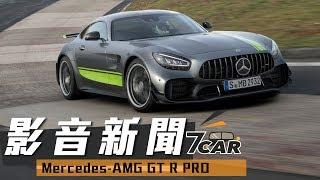 【影音新聞】Mercedes-AMG GT R PRO|最速AMG GT