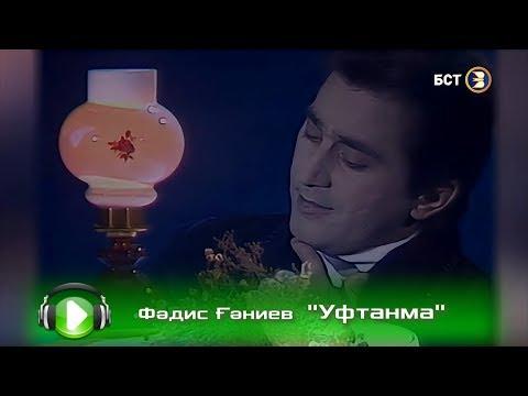 Фәдис Ғәниев - Уфтанма