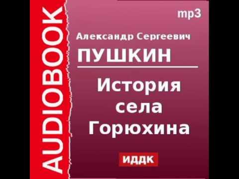2000139 Аудиокнига. Пушкин Александр Сергеевич. «История села Горюхина»