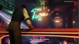 BioShock Infinite - VGA 2011 Trailer [RU]