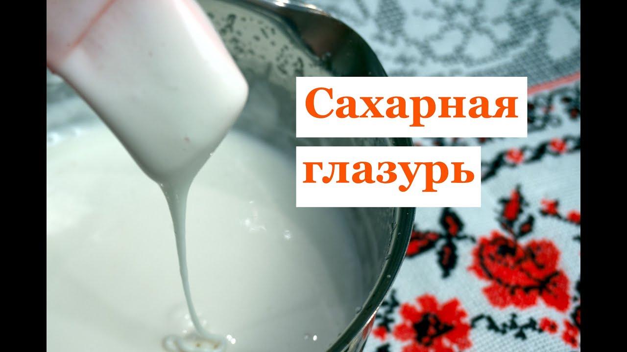 рецепт приготовления сахарной глазури для кулича