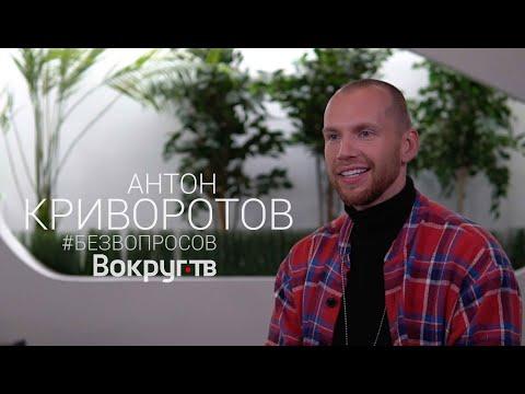 ХОЛОСТЯК на ТНТ / Эксклюзивное интервью с Антоном КРИВОРОТОВЫМ