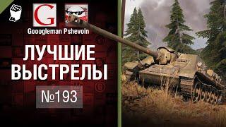 Лучшие выстрелы №193 - от Gooogleman и Pshevoin [World of Tanks]