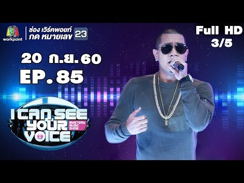 I Can See Your Voice -TH | EP.85 | 3/5 | แบงค์ แคลช  | 20 ก.ย. 60