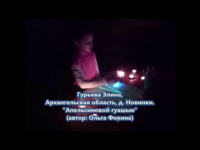 Изображение предпросмотра прочтения – ЭлинаГурьева читает произведение «Апельсиновой гуашью» О.В.Фокиной