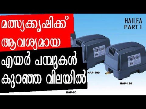Air Pump For Fish Farming In Kerala   Air Pump For Fish Tank