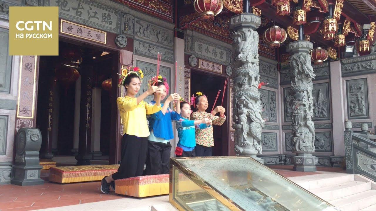 Жители деревни Сюньпу(провинция Фуцзянь) почитают богиню Мацзу [Age 0+]