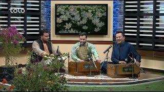 بامداد خوش - ویژه روز دهقان - اجرای آهنگ های زیبا توسط فهیم رحیمی و رفیع حنیفی