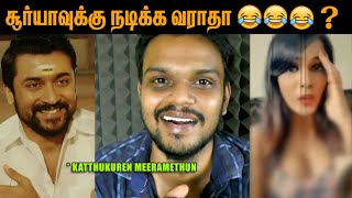 Reply to Meera Mithun | Surya Acting Skills Explained | Arunodhayan
